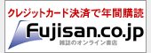 Fujisan.co.jpへ