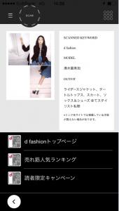 「ペルソナ」の掲載商品は「DeNAショッピング」や「dファッション」に飛んでそのまま購入できる